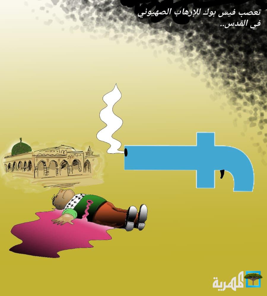 """تعصب """"فيسبوك"""" للإرهاب الصهيوني ضد الفلسطينيين"""