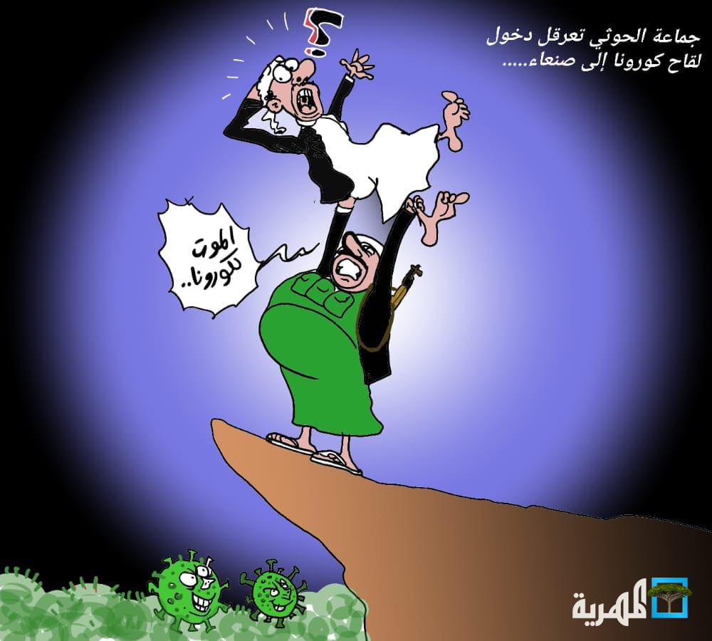جماعة الحوثي تعرقل دخول كورونا إلى صنعاء