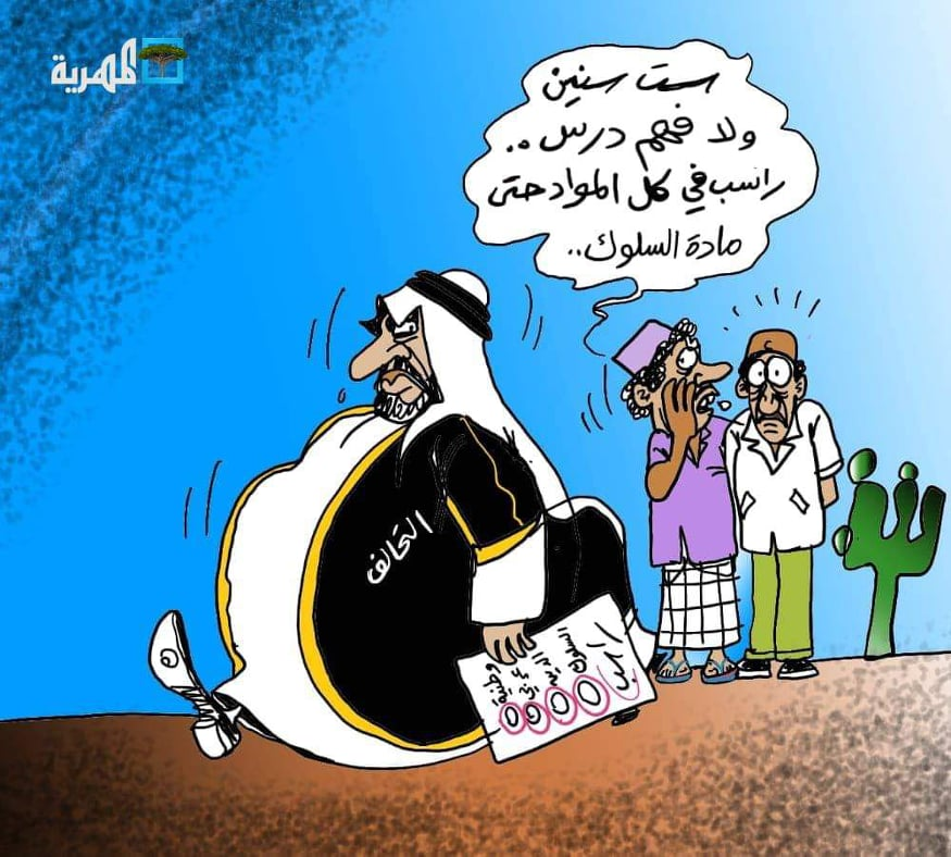 كاريكاتير عن دور التحالف السعودي الإماراتي في اليمن