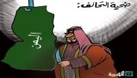 بعد أكثر من خمس سنوات على تدخله..أصبح اليمن ضحية للتحالف