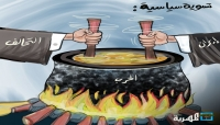 كيف تغذي الأطراف الإقليمية الحرب في اليمن؟