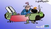 """كاريكاتير المهرية عن """"تشكيل الحكومة الجديدة"""""""