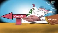 التحالف أكبر عائق للسلام في اليمن