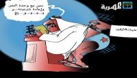 كيف يتعامل التحالف مع اليمن؟