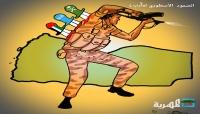 كيف تعامل التحالف السعودي الإماراتي والأمم المتحدة مع مأرب
