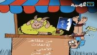 غلاء الأسعار قبل عيد الأضحى