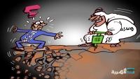 كيف تقوض الإمارات سلطة الحكومة الشرعية (كاريكاتير)