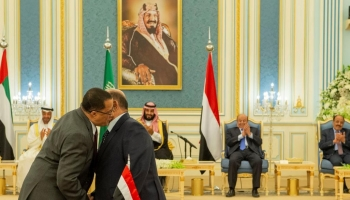 جانب من مراسيم توقيع اتفاق الرياض - أرشيفية