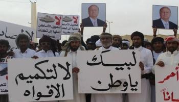 يرفض المهريون انتهاك سيادة اليمن ومحاولات جر المحافظة إلى مربع الفوضى