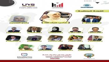 """""""مناظرات اليمن"""" تنظّم أول بطولة باللغة العربية عبر الانترنت"""