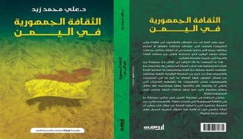 """""""الثقافة الجمهورية في اليمن"""".. كتاب جديد يربط الأجيال الجديدة بماضيها"""