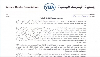 جمعية البنوك اليمنية تدين اقتحام مقر أحد البنوك بعدن وتهدد بالتصعيد