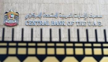 مصرف الإمارات المركزي يتجاهل تحذيرات من انتهاك العقوبات على إيران