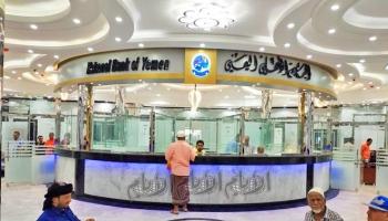 """""""البنك الأهلي اليمني"""" يفتتح فرعين في أبين ورصيف المعلا بميناء عدن"""