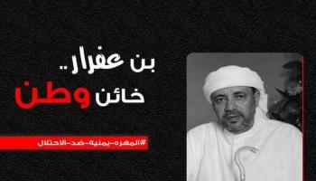"""تحذيرات واسعة من مخطط """"عبدالله بن عفرار"""" لضرب الأمن والاستقرار بالمهرة"""