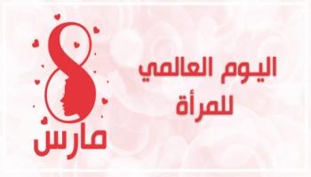 يحتفل العالم في 8 مارس من كل عام باليوم الدولي للمرأة
