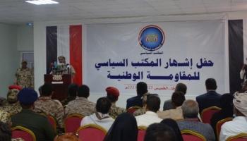 من فعالية إشهار ما سمي المكتب السياسي لقوات طارق صالح