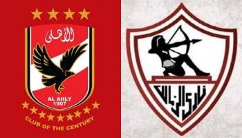شعار الأهلي المصري والزمالك