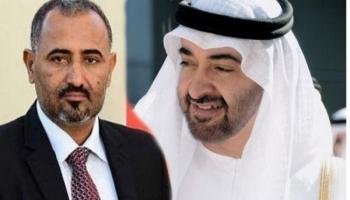 الزبيدي ومحمد بن زايد