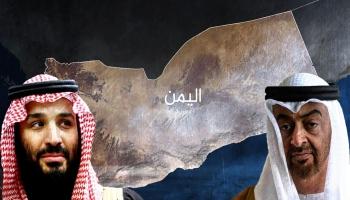 السعودية متورطة في الجرائم الإماراتية باليمن