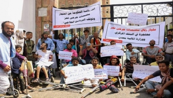 احتجاج للجرحى في تعز