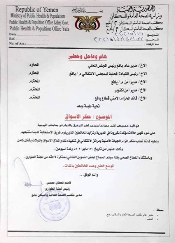 لحج.. لجنة الطوارئ في يافع تعلن حظر الأسواق لمدة أسبوعين