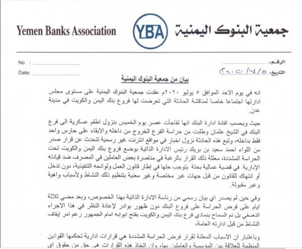 بيان جمعية البنوك اليمنية