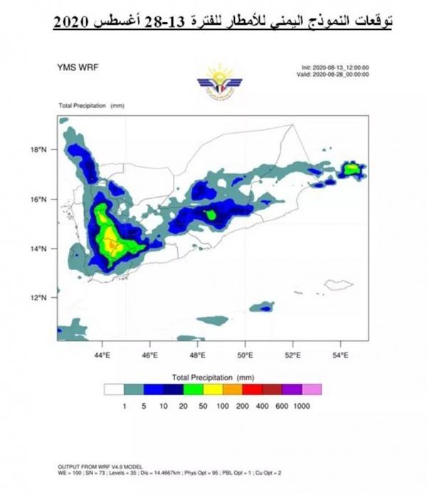 المركز اليمني للأرصاد يتوقع استمرار هطول الأمطار خلال الساعات المقبلة
