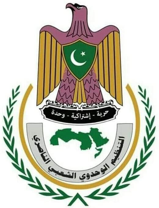 التنظيم الناصري يدين التطبيع الإماراتي مع الكيان الصهيوني ويعتبره خيانة لأهداف الأمة