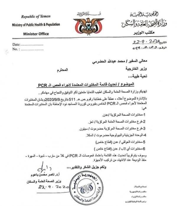 """وزارة الصحة تعلن تحديث قائمة المختبرات المعتمدة لإجراء فحص """"كورونا"""" للمسافرين"""
