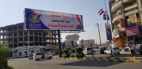 اليمنيون في ذكرى سبتمبر.. بين الاستبداد الداخلي والاحتلال الخارجي
