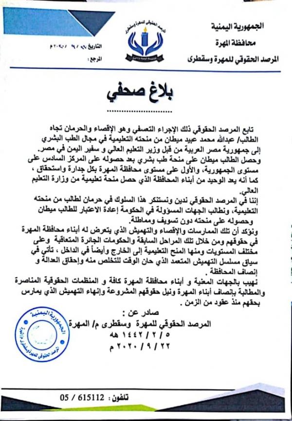 مرصد حقوقي يستنكر إسقاط اسمأحدطلاب المهرة من منح التبادل الثقافي مع مصر