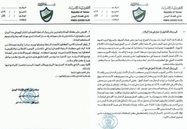 صنعاء..نادي القضاة يبدأ إضراباً في المحاكم والنيابات بسبب الاعتداء على السلطة القضائية