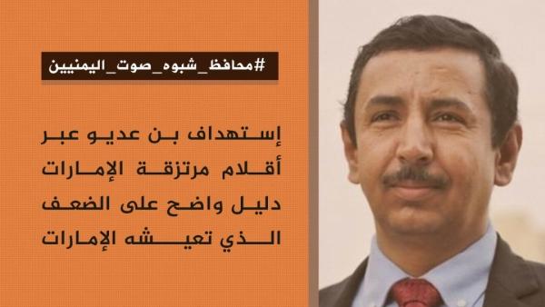 حملة إلكترونية تؤيد محافظ شبوة وتؤكد ضرورة خروج القوات الإماراتية من منشأة بلحاف