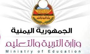 """""""التربية"""" تنفي مزاعم إلغاء الشهادة التعليمية الصادرة عن اليمن"""