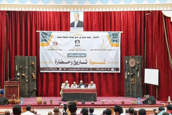 تدشين مؤتمر (شبوة تاريخ وحضارة) في المركز الثقافي بمدينة عتق