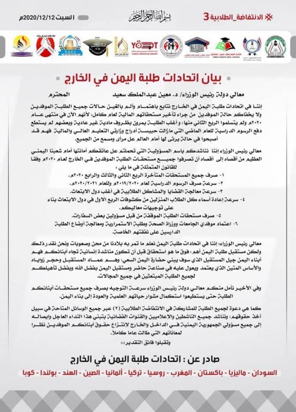 طلاب اليمن يطالبون الحكومة بصرف مستحقاتهم ومعالجة مشاكلهم في دول الابتعاث