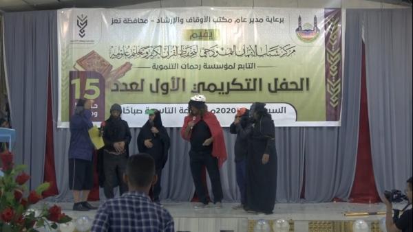تعز..مهرجان تكريم لـ15 حافظاً وحافظة للقرآن الكريم