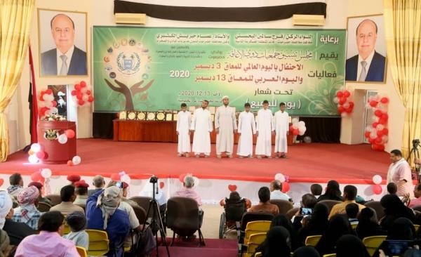 حضرموت..احتفال في سيئون بمناسبة اليومين العربي والعالمي للأشخاص ذوي الإعاقة
