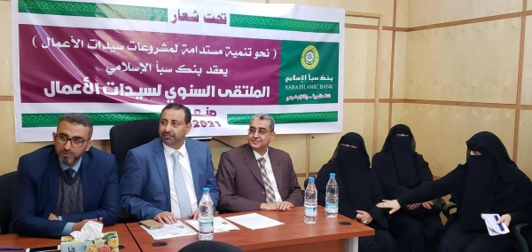 صنعاء..بنك سبأ يعقد ملتقاه السنوي لسيدات الأعمال لعام 2021