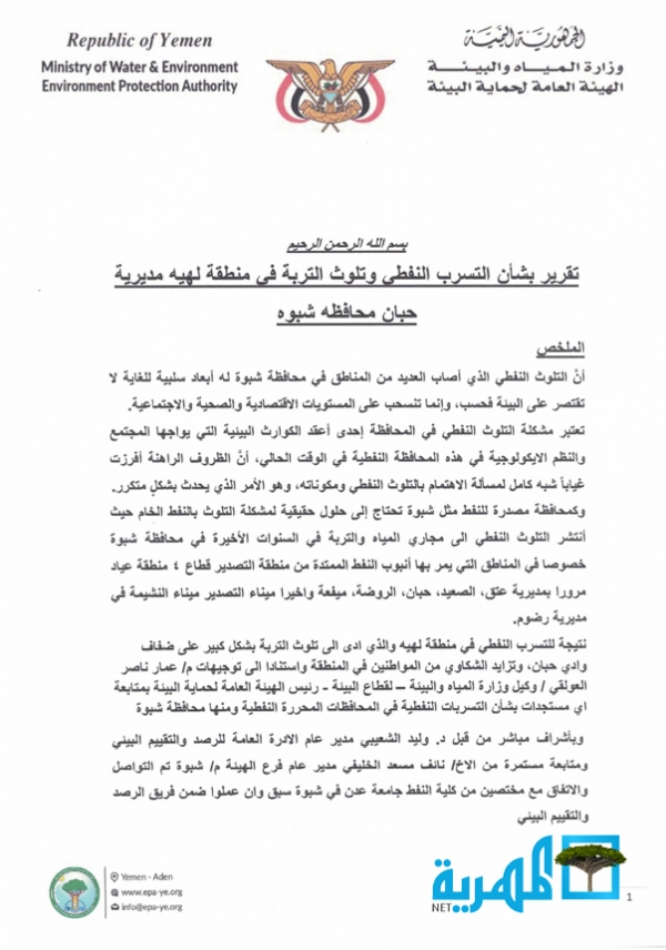 التسرب النفطي في اليمن..وثائق ترفع السرية عن تلوث كارثي في مواقع متفرقة
