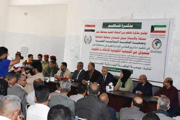 تعز..توقيع مذكرة تفاهم مع الجمعية الكويتية للإغاثة لتنفيذ 8 مشاريع
