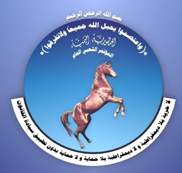 شعار حزب المؤتمر