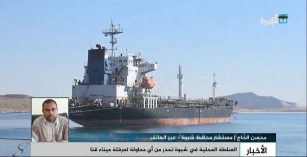 مستشار محافظ شبوة يتهم وزير النقل بعرقلة دخول السفن لميناء قنا
