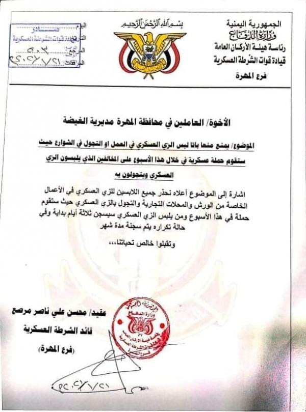 الشرطة العسكرية بالمهرة توجه بمنع ارتداء الزي العسكري أثناء العمل أو التجوال