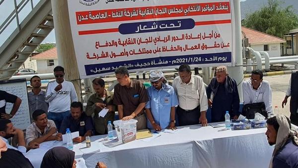عدن..انعقاد الاجتماع الأول لإشهار مجلس اللجان النقابية بشركة النفط