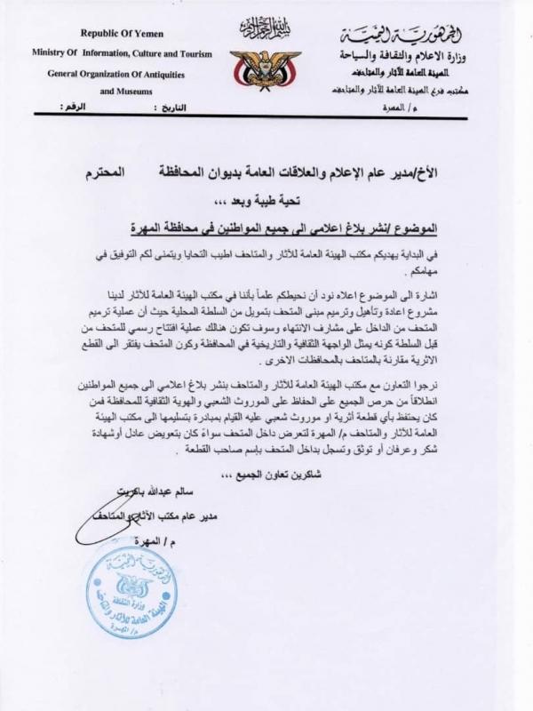 مكتب الآثار بالمهرة يدعو المواطنين إلى المبادرة بتسليم أي قطعة أثرية للمتحف