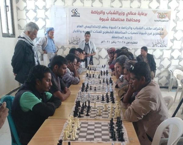 انطلاق التصفيات التمهيدية لبطولة الشطرنج في شبوة