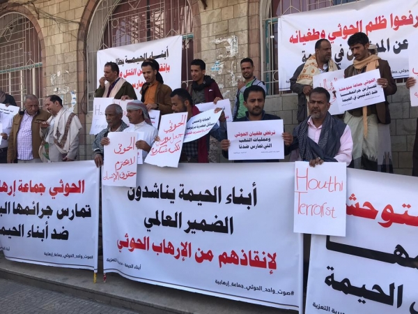 تعز.. وقفة احتجاجية تطالب دول العالم بتصنيف الحوثيين جماعة إرهابية