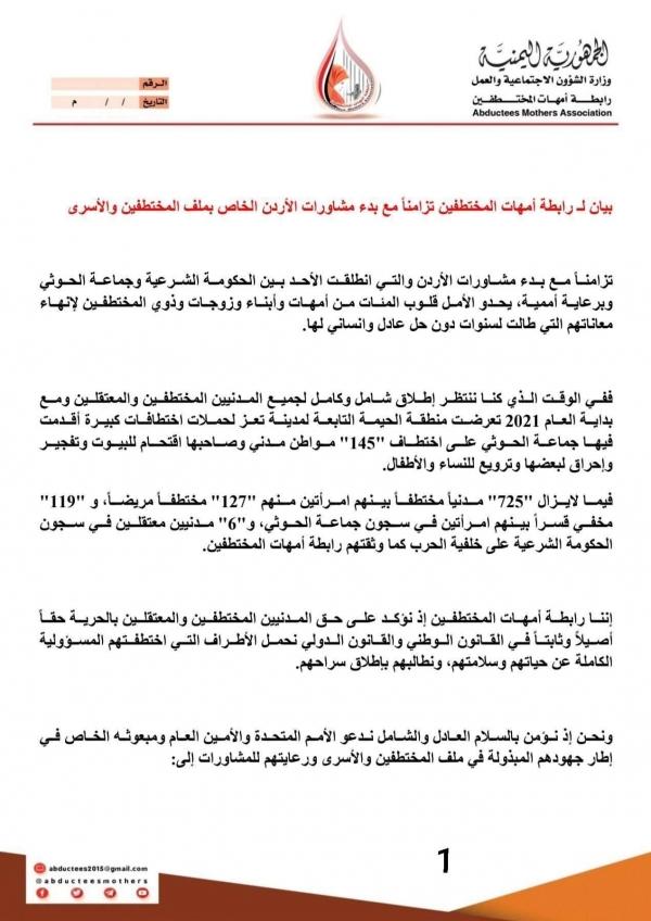 """""""أمهات"""" المختطفين تدعو الأمم المتحدة ومجلس الأمن للضغط باتجاه الإفراج عن جميع الأسرى"""